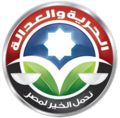 Muslim-Freedom_and_Justice_Logo